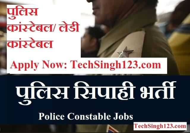 KSP Constable Recruitment कर्नाटक पुलिस भर्ती पुलिस कांस्टेबल भर्ती