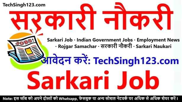 Job Sarkari Job सरकारी नौकरी Sarkari Result Sarkari Exam