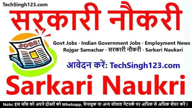 Sarkari Naukri सरकारी नौकरी Sarkari Job Sarkari Result Sarkari Exam