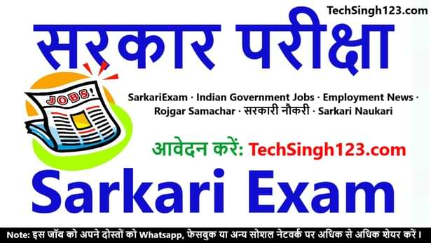 SarkariExam सरकारी परीक्षा Sarkari Exam Sarkari Result RojgarResult