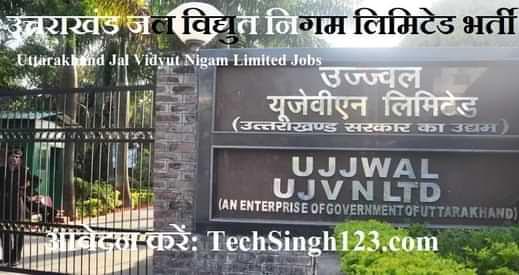UJVNL Recruitment UJVNL भर्ती उत्तराखंड जल विद्युत निगम लिमिटेड भर्ती