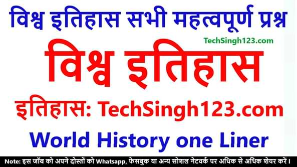 World History one Liner विश्व इतिहास सभी महत्वपूर्ण प्रश्न