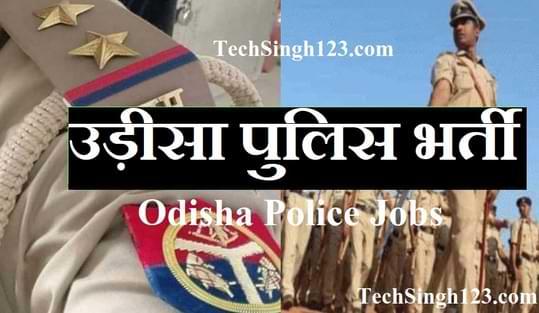 Odisha Police Recruitment उड़ीसा पुलिस भर्ती