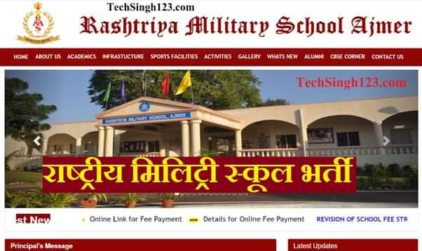 RMS Recruitment राष्ट्रीय मिलिट्री स्कूल भर्ती Rashtriya Military School Recruitment