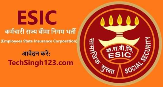 ESIC Hospital Recruitment ईएसआईसी भर्ती ESIC Hospital भर्ती