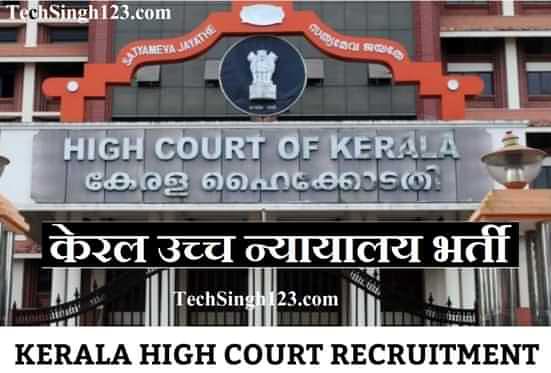 Kerala High Court Recruitment केरल उच्च न्यायालय भर्ती Kerala HC Recruitment
