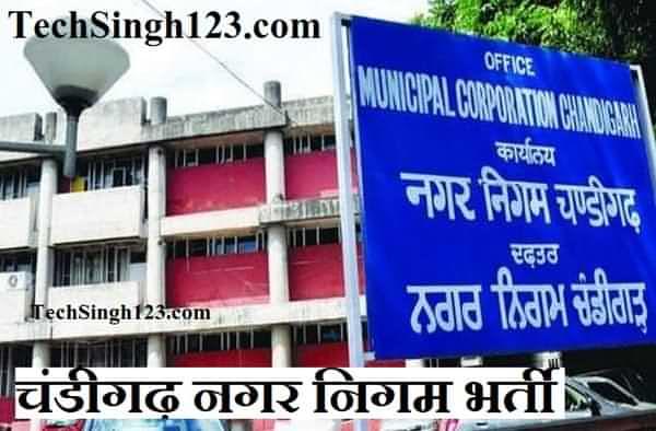 Chandigarh Nagar Nigam Recruitment चंडीगढ़ नगर निगम भर्ती MCC Recruitment