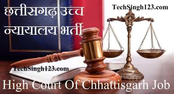 CG High Court Recruitment छत्तीसगढ़ उच्च न्यायालय भर्ती Chhattisgarh High Court Recruitment