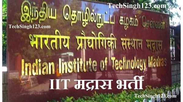 IIT Madras Recruitment IIT मद्रास भर्ती IIT Madras Job