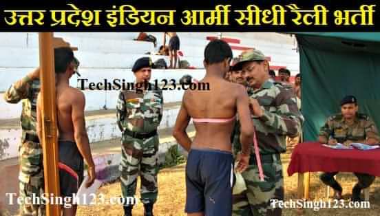 Up Indian Army Rally Bharti उत्तर प्रदेश इंडियन आर्मी सीधी रैली भर्ती ARO Varanasi Army Rally Bharti