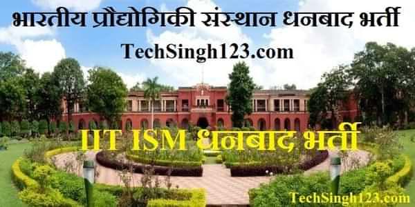 ISM Dhanbad Recruitment ISM धनबाद भर्ती IIT Dhanbad Recruitment
