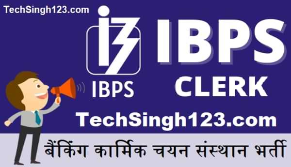 IBPS Clerk Notification आईबीपीएस क्लर्क भर्ती IBPS Clerk Recruitment