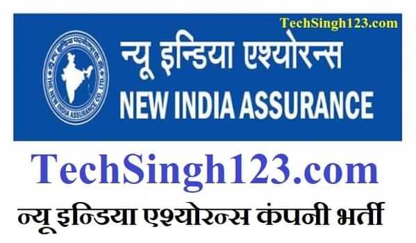 NIACL Recruitment NIACL AO भर्ती न्यू इन्डिया एश्योरन्स कंपनी भर्ती
