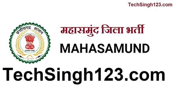 Mahasamund District Recruitment महासमुंद जिला भर्ती Mahasamund District Bharti