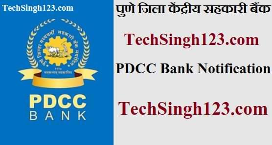 PDCC Recruitment पुणे जिला केंद्रीय सहकारी बैंक भर्ती PDCC Bank Recruitment
