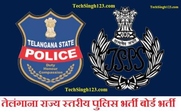 Telangana Police Recruitment TSLPRB Recruitment तेलंगाना राज्य स्तरीय पुलिस भर्ती बोर्ड भर्ती
