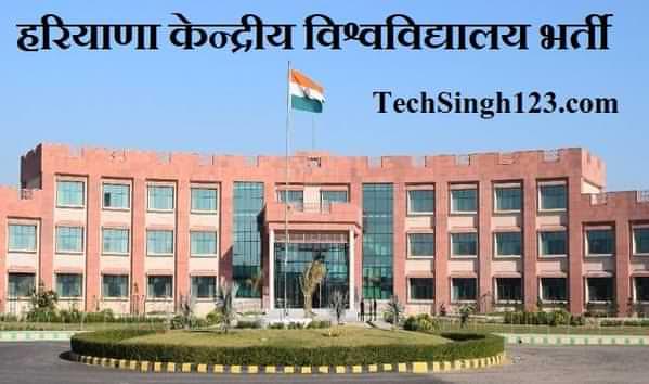 CUH Recruitment Haryana University Recruitment Central University Recruitment