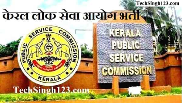 Kerala PSC Teacher Recruitment केरल पीएससी शिक्षक भर्ती
