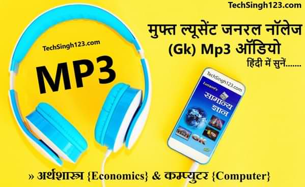 Economics & Computer Lucent GK Audio Mp3 in Hindi अर्थशास्त्र एवं कम्प्युटर ल्यूसेंट जीके