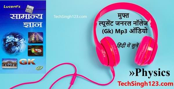 Physics Lucent GK Audio Mp3 in Hindi भौतिक विज्ञान ल्यूसेंट जीके ऑडियो