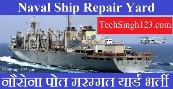 Naval Ship Repair Yard Recruitment नौसेना पोत मरम्मत यार्ड भर्ती NSRY Recruitment