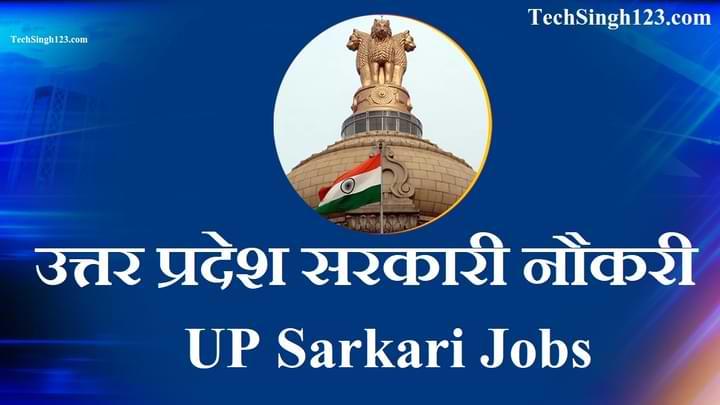 UP Sarkari Jobs सरकारी नौकरी उत्तर प्रदेश UP Sarkari Result