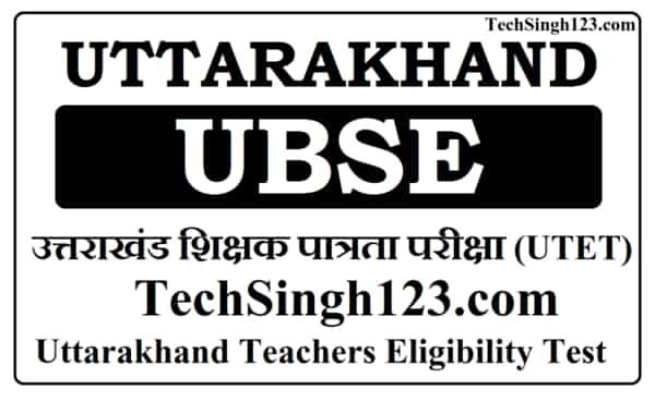 UBSE Recruitment उत्तराखंड शिक्षक पात्रता परीक्षा Uttarakhand TET Recruitment