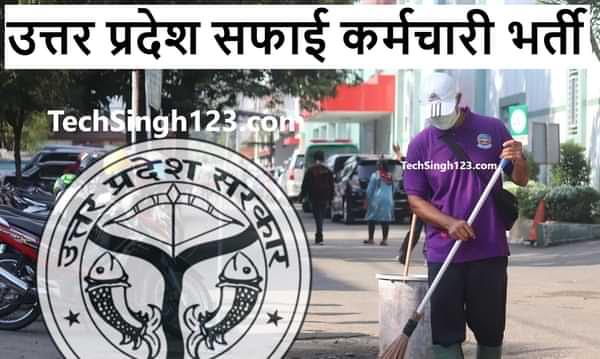 UP Safai Karmchari Bharti यूपी सफाई कर्मचारी भर्ती UP Safai Karmchari Recruitment