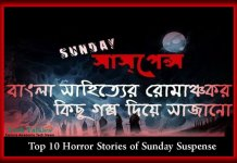 Top 10 Horror Stories of Sunday Suspense Audio Mp3 Download - NEW GOLPO