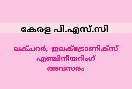 Kerala PSC Lecturer in Electronics Engineering, Govt. Polytechnic Colleges- Technical Education : Apply Now