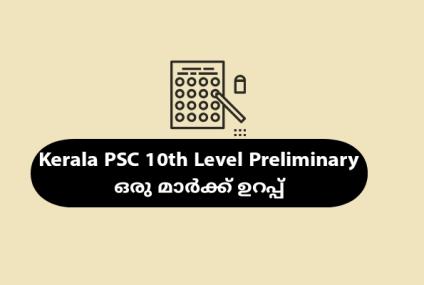 Kerala PSC ഓർമ്മിക്കേണ്ട ദിനങ്ങൾ : ഒരു മാർക്ക് ഉറപ്പ്