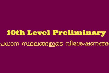 10th Level Preliminary Questions പ്രധാന സ്ഥലങ്ങളുടെ വിശേഷണങ്ങൾ