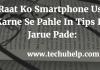 Raat Ko Smartphone Use Karne Se Pahle