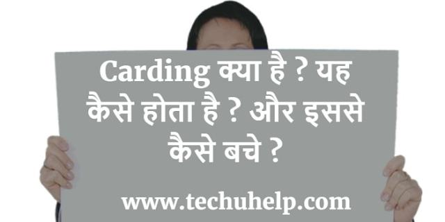 what is carding