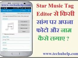 Star Music Tag Editor