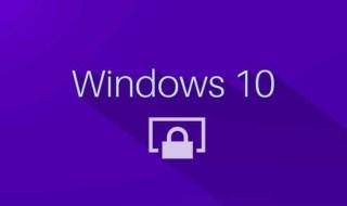 windows 10 lock