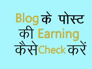 Blog Ke Per Article Ki Earnings Kaise Check Kare | How to Check AdSense Report of Per Article in [Hindi]
