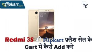 How To Buy Redmi 3S Successfully [Hindi]