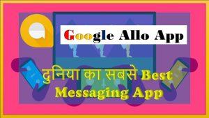 Messaging Ke Liye Sabse Best App: Google Allo