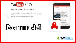 "YouTube Go ""किल The टीवी"" 