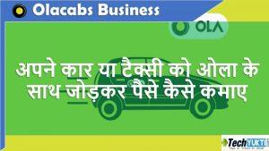 Ola Me Apne Car ko Kaise Attach kare   Ola cabs Registration Center