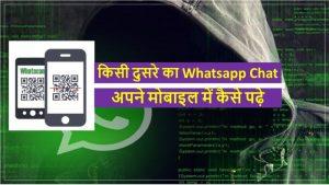 किसी दुसरे का WhatsApp Chat अपने Mobile में कैसे पढ़े