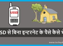 USSD Money Transfer Service without Internet