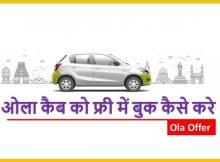 Ola Cab Free Ride Offer
