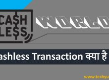 Cashless Transaction kya hai