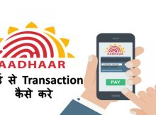 aadhaar card enabled system ka use kaise kare