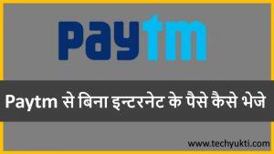 How to Send Money From Paytm Without Internet  | paytm से बिना इन्टरनेट के पैसे कैसे ट्रान्सफर करे