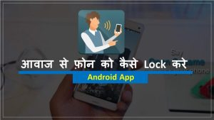 आवाज से Phone Lock / Unlock कैसे करे | Best Voice Locker App 2017