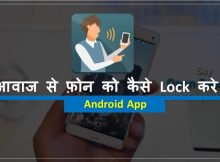 est Phone Voice Locker app 2017