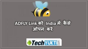 How to Open ADFLY Link In India | Hindi